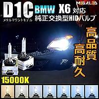 BMW X6 E71(前期・後期) 対応★純正 Lowビーム HID ヘッドライト 交換用バルブ★15000k【メガLED】
