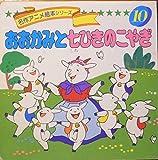 おおかみと七ひきのこやぎ (名作アニメ絵本シリーズ (10))