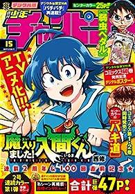 週刊少年チャンピオン2019年15号 [雑誌]