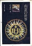 南蛮の世界 (1975年) (東海大学文化選書)