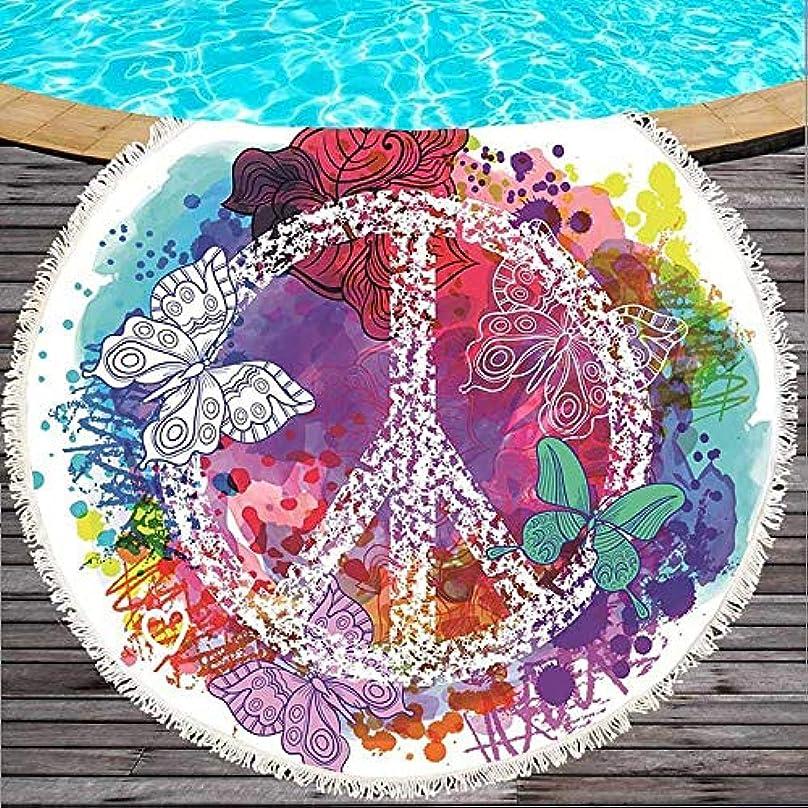 ヶ月目動脈団結タッセルヨガ毛布マイクロファイバーピクニックパターンマット150 cmで印刷された平和ラウンドビーチタオル (色 : 7, サイズ : 150CM)