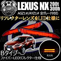 LEDリフレクター ファイバー 仕様 レクサス NX 200t 300h AYZ1# AGZ1#系 全グレード 対応 レッド発光 Bタイプ【リフレクター ブレーキランプ ブレーキポジション スモール連動 純正交換 LEXUS NX】エムトラ