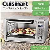 Cuisinart クイジナート デジタルコンベクション トースターオーブン CTO-1300PCJ