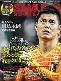 SAMURAI SOCCER KING (サムライサッカーキング) 2018年 02月号 [雑誌] (ワールドサッカーキング増刊)