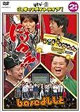 よみうり×よしもと ワイワイオールナイトライブ!~にけつッ!!・マヨブラジオ・bas...[DVD]