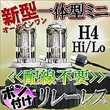 一体型ミニHIDキット H4 Hi/Lo HID 35W H4スライド式ハイロー切替 オールインワン 12V用 6000K