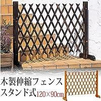 伸縮木製フェンス スタンド式 120×90cm 焼磨