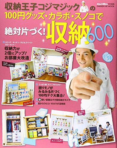 収納王子コジマジックの100円グッズ・カラボ・スノコで絶対片 (GAKKEN HIT MOOK)の詳細を見る
