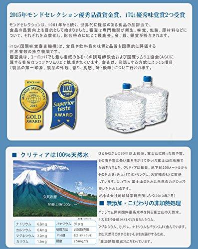 『amadana×CLYTIA ウォーターサーバー スターターセット(amadana×CLYTIAウォーターサーバー + CLYTIA 富士山のお水 12L×2本) (ブラック)』の6枚目の画像