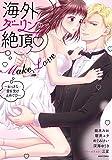 海外ダーリンの絶頂Make Love ~おっきな愛を受け止めて~ (ミッシィコミックス/YLC Collection)