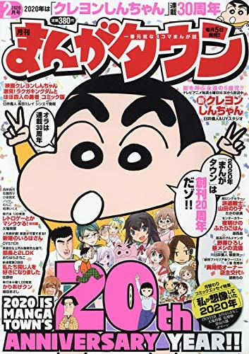 月刊まんがタウン 2020年 02 月号 [雑誌]