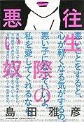 島田雅彦/ヤマザキマリ『往生際の悪い奴』の表紙画像