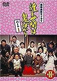 渡る世間は鬼ばかり パート1 DVD BOXII[DVD]