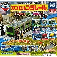 カプセルプラレール 大きな踏切と列車編 全13種セット ガチャガチャ