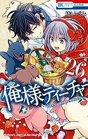 俺様ティーチャー 26 (花とゆめコミックス)