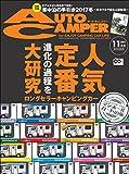 AutoCamper (オートキャンパー) 2017年 11月号 [雑誌]