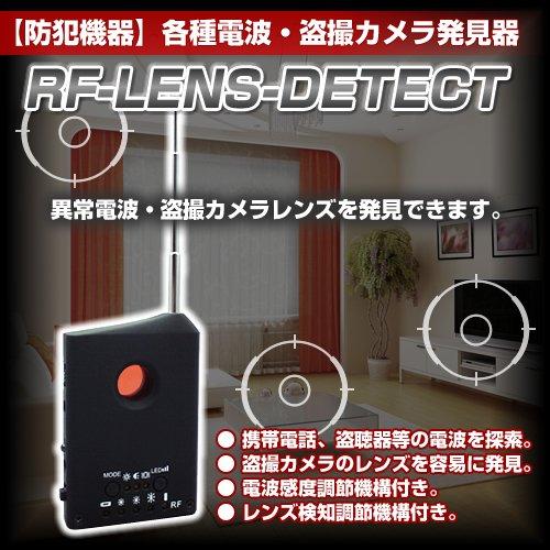 【盗撮カメラ、盗聴機発見】電波出力のない機器も発見できる・・・