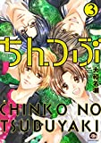 ちんつぶ (3) (GUSH COMICS)