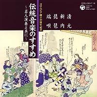 DENTO ONGAKU NO SUSUME -MEIJIN ENSO TO TOMO NI- BIWA(2CD) by V.A. (2010-08-04)