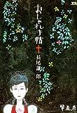 おしゃれ手帖 5 (ヤングサンデーコミックス)