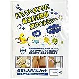 抗ウイルス 抗菌 接触感染 感染対策 ドアノブ 手すりに貼るだけ 簡単 シート 消臭 除湿 3枚入り 漆喰 日本製 B0024