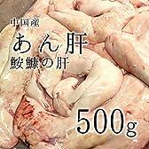 旬の生あん肝!鮟肝 アンキモ 約500g 【築地直送】中国産