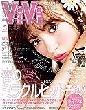 講談社 その他 ViVi(ヴィヴィ) 2016年 03 月号の画像