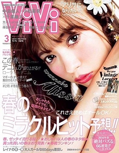 ViVi(ヴィヴィ) 2016年 03 月号