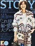 STORY(ストーリィ) 2015年 11 月号 [雑誌] -
