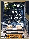都心に住む by SUUMO 2018年 03月号 [雑誌] (バイスーモ)