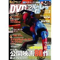 DVD&ブルーレイでーた 2012年2月号[雑誌]
