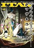 ITAN28号 [雑誌] (ITANコミックス)