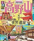 るるぶ高野山 (国内シリーズ)