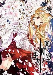 薬師堂の狐巫女(3) (BLIC)