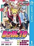 BORUTO-ボルト- -NARUTO NEXT GENERATIONS- 1 BORUTO-NARUTO NEXT GENERATIONS- (ジャンプコミックスDIGITAL)