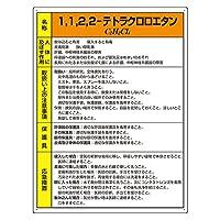 【815-45】特定化学物質標識 1、1、2、2-テトラ