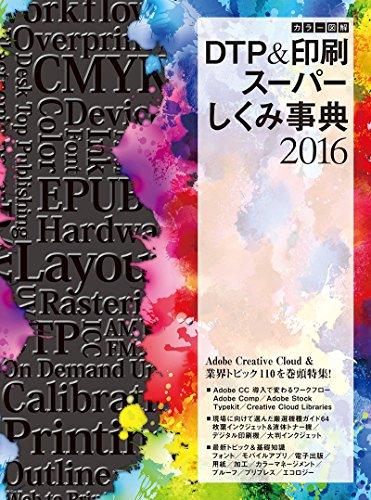 カラー図解 DTP&印刷スーパーしくみ事典 2016の詳細を見る