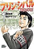 プリンシパル諭吉の学校 / 鍋田 吉郎 のシリーズ情報を見る