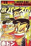 DX (デラックス) パチスロ 2008年 03月号 [雑誌]