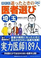 迷ったときの医者選び 埼玉