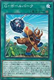 遊戯王 SOFU-JP062 G・ボールパーク (日本語版 ノーマル) ソウル・フュージョン