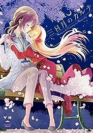 三日月のカルテ: 1 (百合姫コミックス)