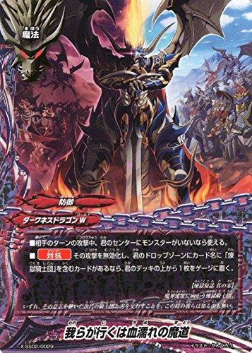 バディファイトX(バッツ)/我らが行くは血濡れの魔道(トライアル)/レディアント・エヴォリューションVS断罪 煉獄騎士団
