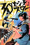 30センチスター(1) (講談社コミックス)