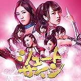 47th Single「シュートサイン Type D」初回限定盤 - AKB48