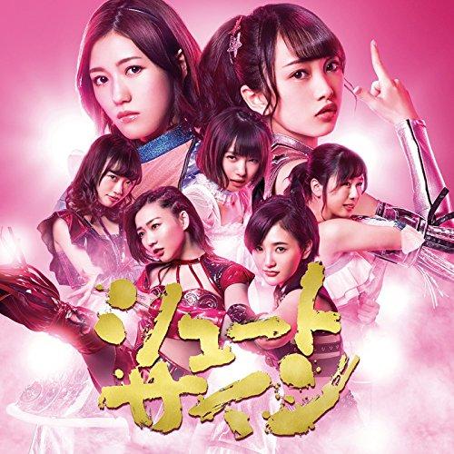 47th Single「シュートサイン Type D」初回限定盤