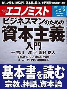 週刊エコノミスト 2017年05月02・09日合併号の書影