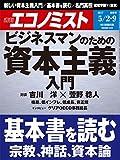週刊エコノミスト 2017年05月02・09日合併号 [雑誌]
