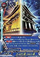 バディファイト S-UB01/0052 ゴールデン寺・シルバー寺 (上 パラレル) スーパーヒーロー大戦Ω 来たぞ!ボクらのコスモマン