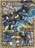 デュエルマスターズ 極まる侵略 G.O.D(レジェンドレア)/第3章 禁断のドキンダムX(DMR19)/シングルカード